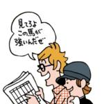 ケイバ5編集部